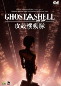 Ghost in the Shell pdf Manga Cover